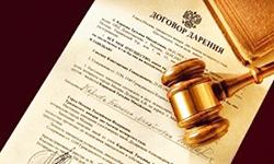 Договор дарения земельного участка