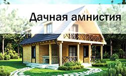Регистрация дачи и дома по дачной амнистии