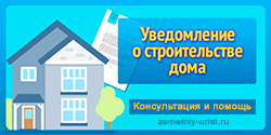Уведомление о начале строительства частного дома в МО