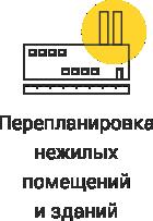 Согласование перепланировки нежилых помещений и зданий