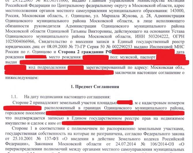 Постановление Правительства РФ от 19112014 N 1221 Об