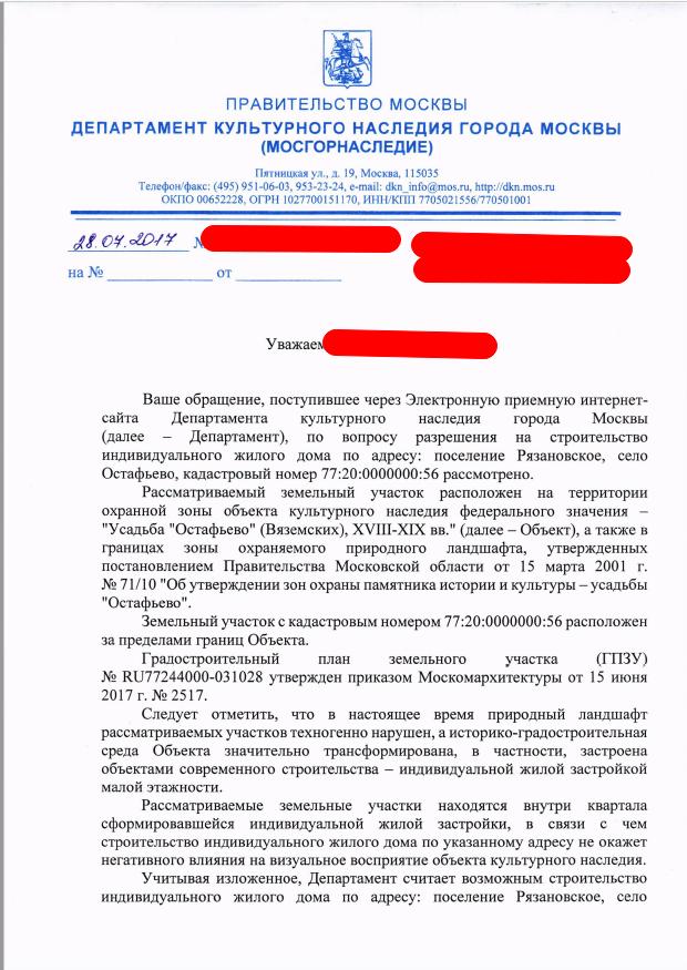 Согласование строительства с Департаментом Культурного наследия г. Москвы