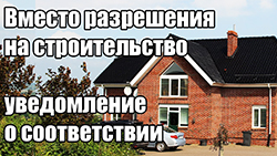 Уведомление вместо разрешения на строительство