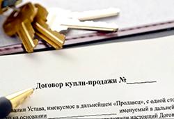 Заключение договора продажи недвижимости