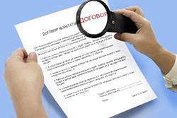 Регистрация договора купли-продажи земельного участка