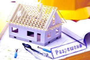 Как правильно оформить разрешение на строительство