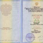 Диплом юриста - Букарева Екатерина Анатольевна