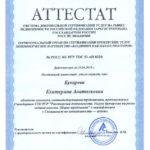 Специалист по недвижимости Букарева Екатерина Анатольевна