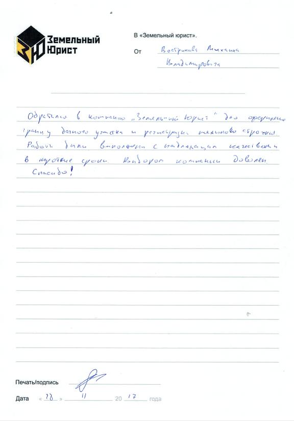 Отзыв Вострынива Михаила о компании Земельный Юрист