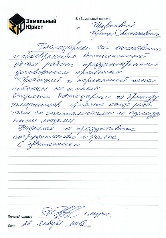 Отзыв Бревловой Ирины о компании Земельный Юрист