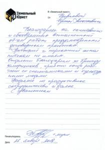 Отзыв №9 о компании Земельный Юрист