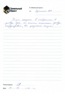 Отзыв Кузьмина В.Н. о компании Земельный Юрист
