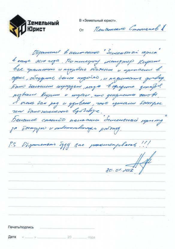 Отзыв Пелышенко Станислава о компании Земельный Юрист