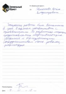 Отзыв Гавриченкова Артёма о компании Земельный Юрист