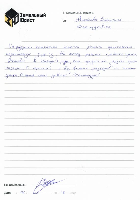 Отзыв Михайлова Валентина о компании Земельный Юрист