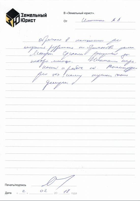 Отзыв Имошина А.Л. о компании Земельный Юрист