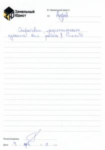 Отзыв Андрея о компании Земельный Юрист