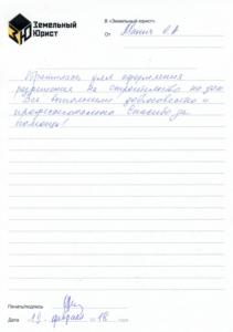 Отзыв №2 о компании Земельный Юрист