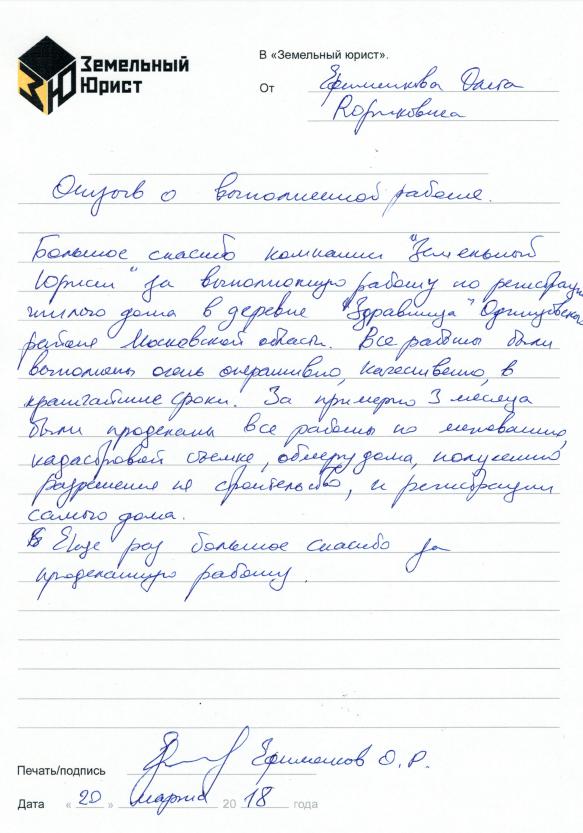 Отзыв Эфименковой Ольги о компании Земельный Юрист