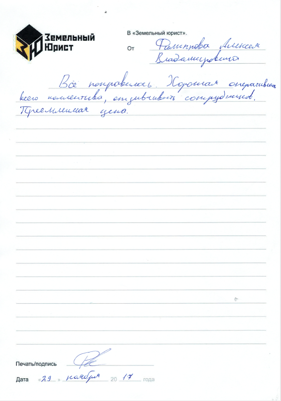 Отзыв Филиппова Алексея о компании Земельный Юрист