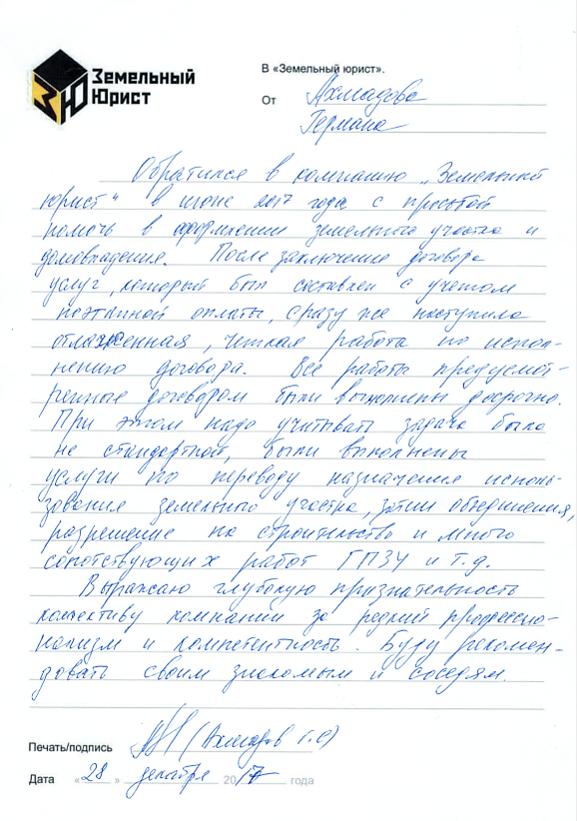 Отзыв Ахмадова Германа о компании Земельный Юрист