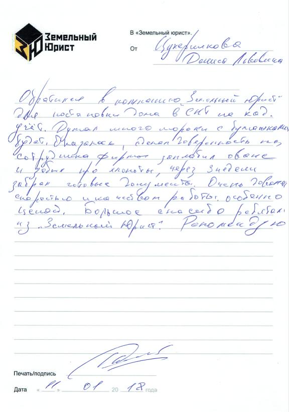 Отзыв Цухерилкова Дениса о компании Земельный Юрист