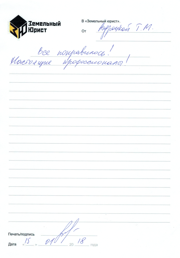 Отзыв Андроцкой Т.М. о компании Земельный Юрист