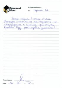 Отзыв Черненко В.В. о компании Земельный Юрист