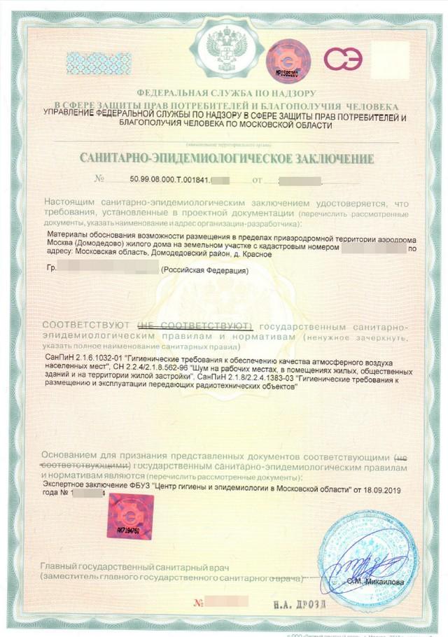 Санитарно-эпидемиологическое заключение в Красном