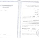 Квалификационный аттестат кадастрового инженера - Швайковский Павел Олегович