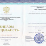 Диплом юриста - Журавлев Иван Валерьевич